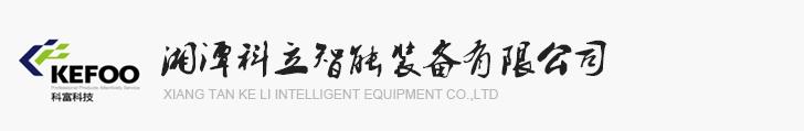 湘潭科立智能装备有限公司